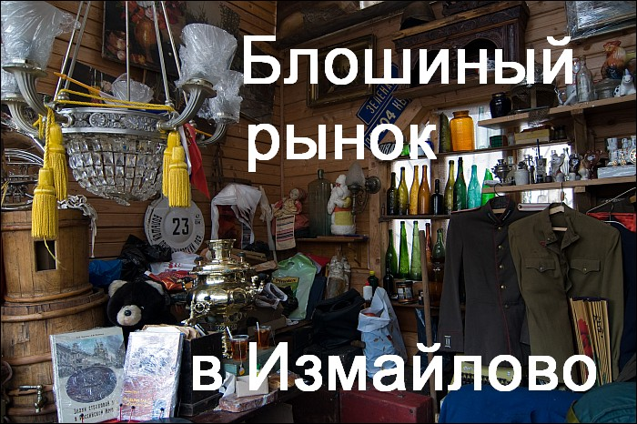 Москва вернисаж антиквариат 3 тенге металлическая цена