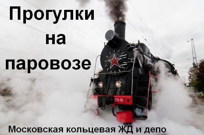 паровозззз