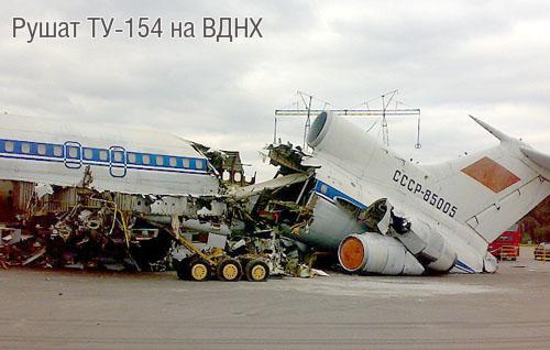 """Фотография сделана lj-пользователем.  Внутри ТУ-154 можно было увидеть часть салона, выставку самолётов  """"Туполев """" и..."""