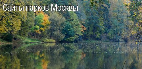 Сайты парков Москвы