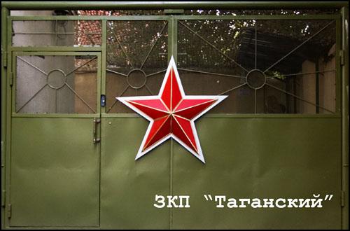 ЗКП Таганский