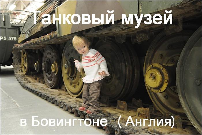 Танковый музей в Бовингтоне,
