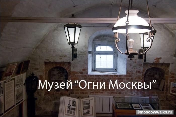 История Музея «Огни Москвы»