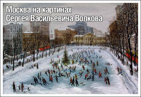 Картины Сергея Васильевича Волкова