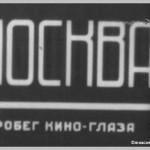 Один день из жизни города. Москва в 1927 год (покадровый разбор фильма)