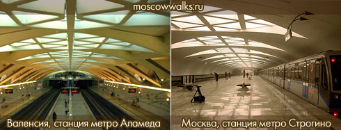 Станция метро Строгино и станция метро Аламеда