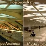 Станция метро «Строгино»