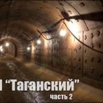 Бункер на Таганской, часть 2
