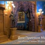 Дом Приемов МИД на Спиридоновке, 17