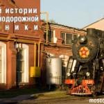Музей истории железнодорожной техники в Москве