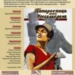Кинопоказ «Папиросница от Моссельпрома»