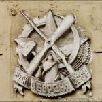 Знак ОСОАВИАХИМа