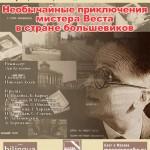 Кинопоказ: Необычайные приключения мистера Веста в стране большевиков