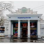 Новое кино на ВДНХ — 4D кинотеатр