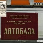Музей «Авторевю» в Кузьминках