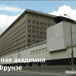 Военная академия им.Фрунзе