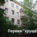 Первая хрущевка в СССР