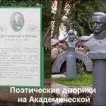 Скверы Тютчева и Лермонтова