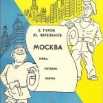 Вчера, Сегодня и Завтра Москвы 1970-х в карикатурах