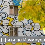 Район граффити на Бабушкинской