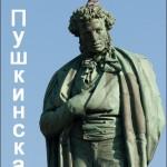 Детали: Пушкинская