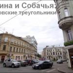 Лялина и Собачья: московские треугольники