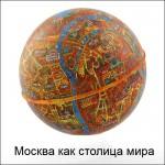 Иностранное в Москве