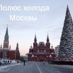 Московский полюс холода