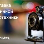 Выставка старой фототехники