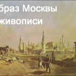 Москва в картинах