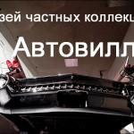 Автомобильный музей Автовилль