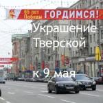 Украшение города перед 9 мая