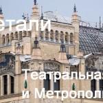 Детали: Театральная и Метрополь