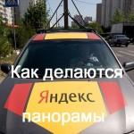 Как делаются панорамы Яндекса