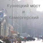 Детали: Кузнецкий мост и Камергерский