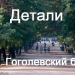 Детали: Гоголевский бульвар