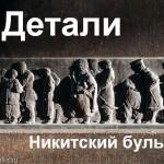 Детали: Никитский бульвар