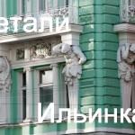 Детали: Ильинка
