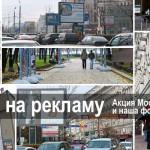 Акция Москомнаследия и наша фотопрогулка