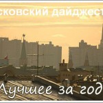 Дайджест 2009