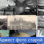 Дайджест фотографий старой Москвы за год