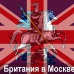 Британия в Москве
