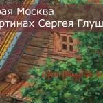 Картины Сергея Глушкова