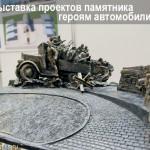 Памятник героям-водителям