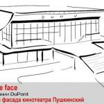 Конкурс Changing the face — меняем  облик кинотеатра Пушкинский