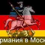 Германия в Москве