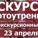 Экскурсионный сезон-2011