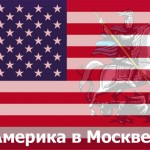 Америка в Москве