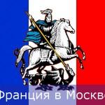 Франция в Москве