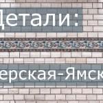 Детали: Тверская-Ямская